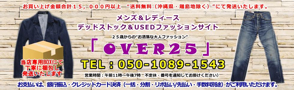 デッドストックファッション&USED古着「OVER25」