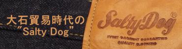 大石貿易時代のソルティドックのデニムが買えるのはファッションサイト「OVER25」だけ