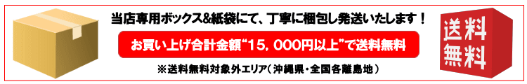 ファッションサイト「OVER25」合計15,000円以上で全国送料無料