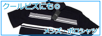 クールビズスタイルにオススメのポロシャツを買うならファッションサイト「OVER25」