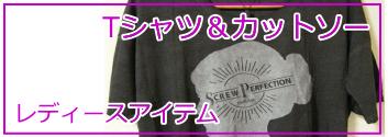 レディースブランドTシャツ&カットソーを買うならファッションサイト「OVER25」
