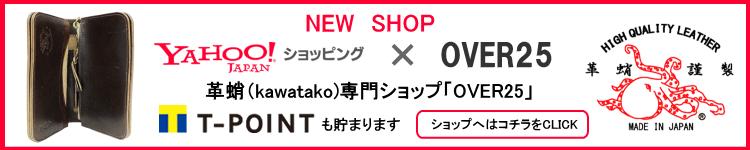 ヤフーショッピングについに出店 ファッションサイト「OVER25」の革蛸謹製商品は、すべて即日発送可能です!