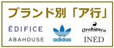 ア行の有名ブランド服を買うなら、ファッションサイト「OVER25」