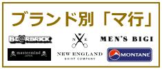 マ行の有名ブランド服を買うなら、ファッションサイト「OVER25」