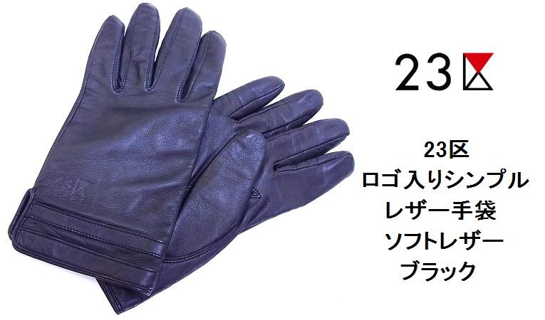 画像1: 【美品USED】23区 ロゴ入りシンプルレザー手袋 ソフトレザー ブラック (サイズ S〜M程度) (1)