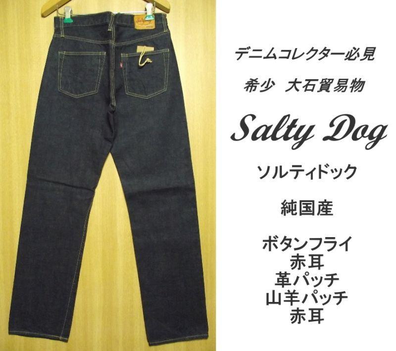 画像1: 大石貿易物 SALTY DOG(ソルティードック)日本製 入手困難 14ozオンス ヴィンテージ・ストレートジーンズ W30 L34(76cm) (1)