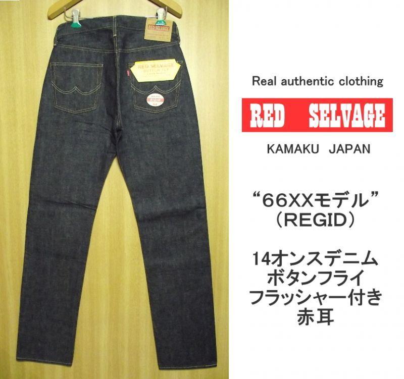 画像1: RED SELVAGE(レッドセルビッチ)日本製 激レアデッド  14oz インディゴ REGID(リッジドデニム) 1960's「通称66モデル」 W31・L34(ウエスト:80cm 股下:90cm)  (1)