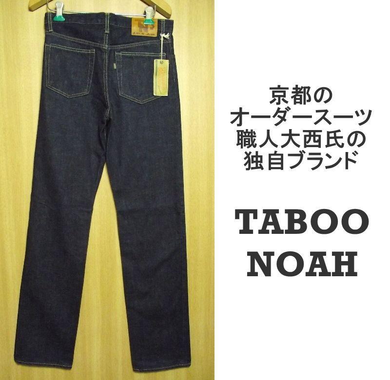 画像1: TABOO NOAH(タブーノア)日本製 新品 織りたての生織状態 ヴィンテージジーンズ MADE IN JAPANデニム W30(79cm) 赤耳 革パッチ (1)