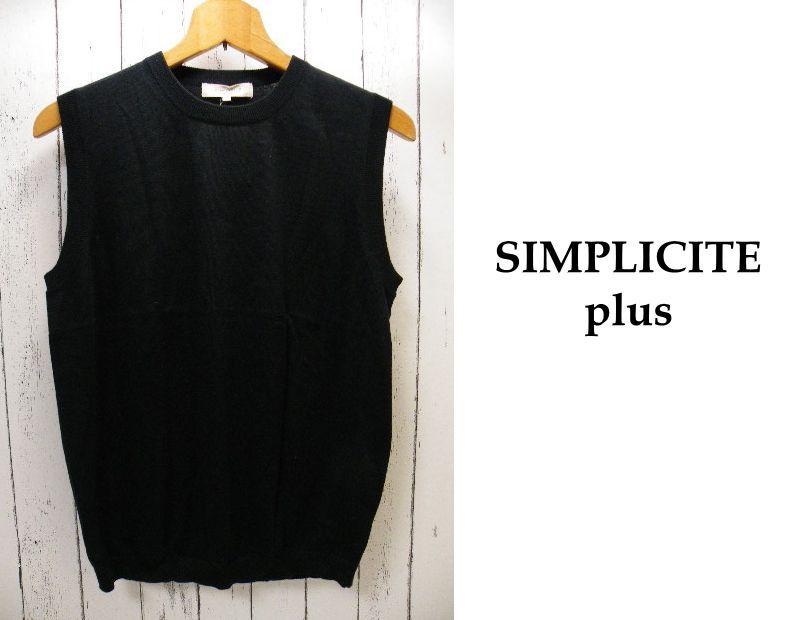 画像1: シルクタッチの上質な肌触りが◎ 新品 SIMPLICITE plus(シンプリシティプラス)ブラック(黒)ベスト サイズ:40(M程度) 綿100% メンズ  (1)