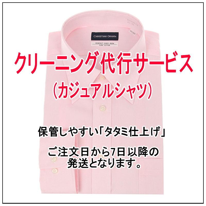 画像1: 【クリーニング代行サービス】カジュアルシャツのみ (1)