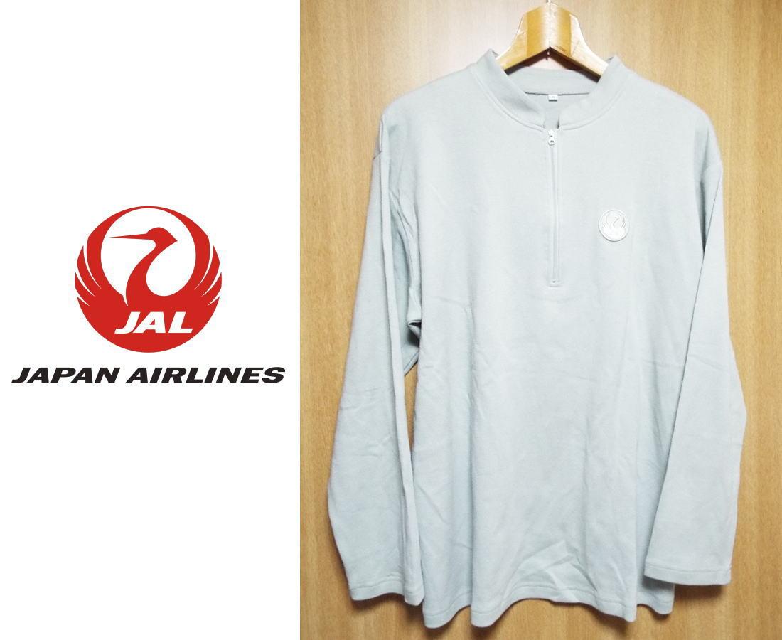 画像1: 【航空会社関連グッズ】JAL(日本航空) 長袖ニットシャツ(ジャージ)|ライトグレー|表記サイズ:M 肩幅:約54cm(当方判断:L〜LL)|USED (1)