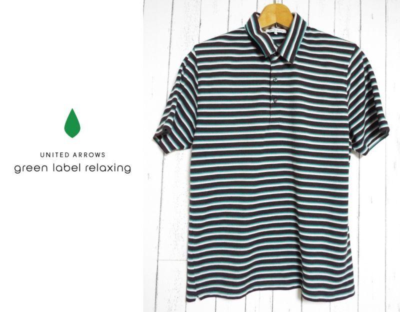 画像1: 高身長女子に◎ green label relaxing(ユナイテッドアローズ)グリーン&ブラウン ボーダー柄半袖ポロシャツ XL サイズ(肩幅:42cm)|USED|レディース|メンズ (1)