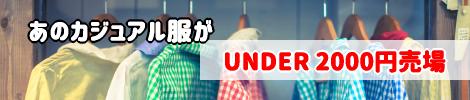 あの人気のブランド服が2000円以下で買える!ファッションサイト「OVER25」